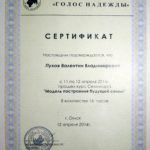 Сертификат-10