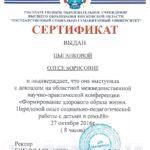 Сертификат-7