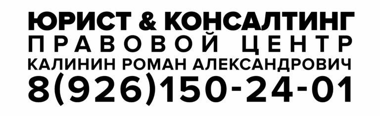 logo-urist-konsalting