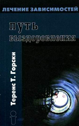 put_vyzdorovleniya-1