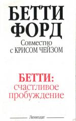 Список литературы про зависимость и созависимость